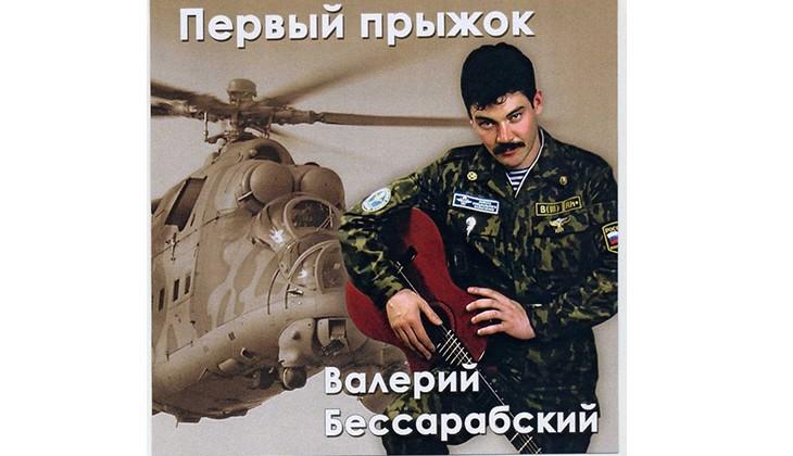 Альбом Валерия Бессарабского Первый прыжок
