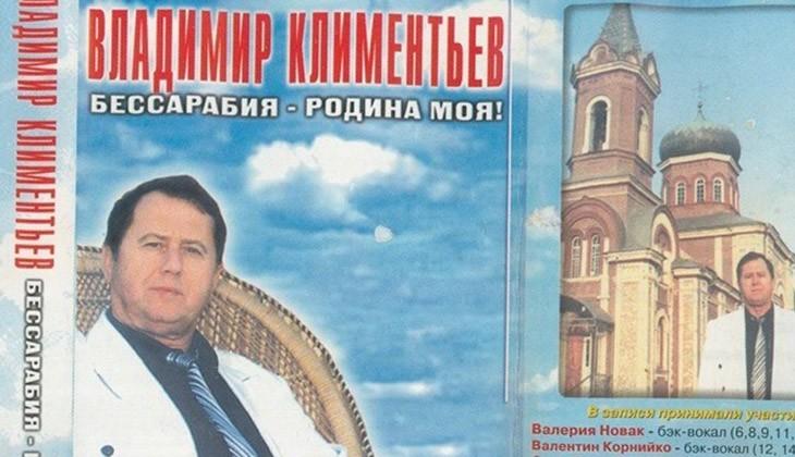 Обложка альбома Владимира Климентьева