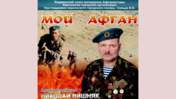 Николай Вишняк мы - спецназ