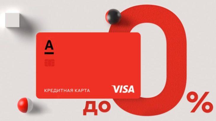 заказать кредитную карту 100 дней без процентов Альфа-Банк