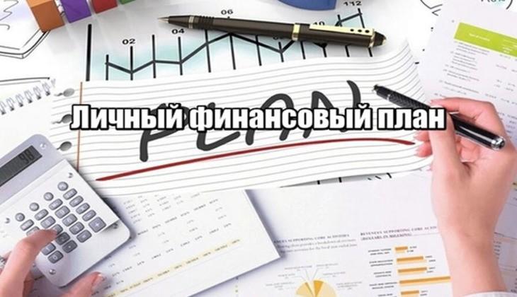 Что такое личный финансовый план и как его составить - инструкция по составлению