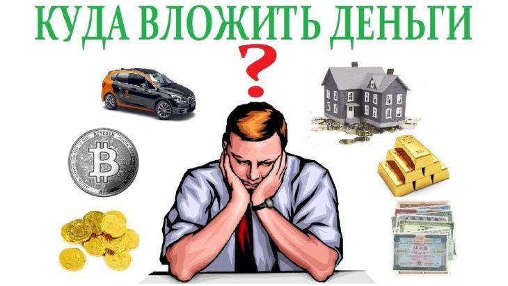 куда можно вложить деньги в украине