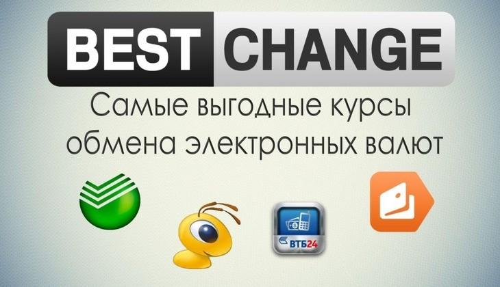 Сайт Бест Чейндж